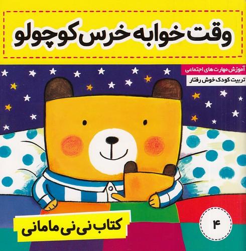كتاب-ني-ني-ماماني-4--وقت-خوابه-خرس-كوچولو-(فرهنگ-وهنر)-خشتي-شوميز