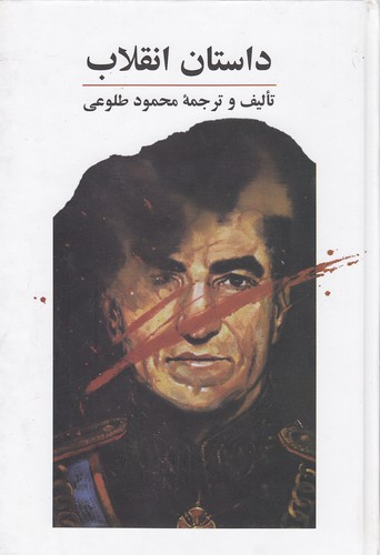 داستان-انقلاب-(علم)-وزيري-سلفون