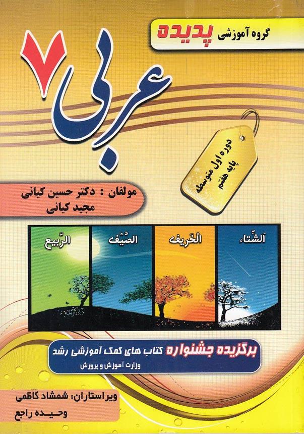 بخشايش-پديده-عربي-هفتم
