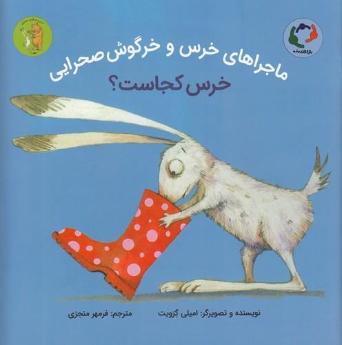 ماجراهاي-خرس-و-خرگوش-صحرايي-1--خرس-كجاست؟-(بازي-وانديشه)-خشتي-شوميز