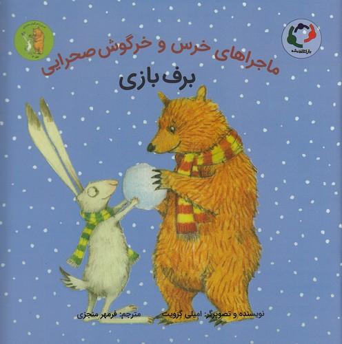 ماجراهاي-خرس-و-خرگوش-صحرايي-4--برف-بازي-(بازي-وانديشه)-خشتي-شوميز