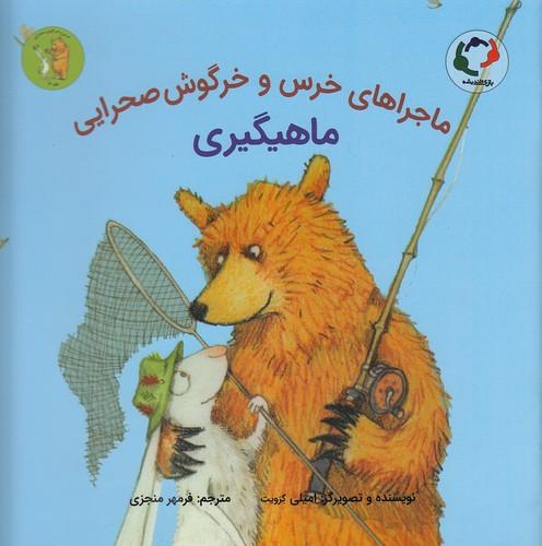 ماجراهاي-خرس-و-خرگوش-صحرايي-3--ماهيگيري-(بازي-وانديشه)-خشتي-شوميز