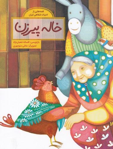 قصه-هايي-از-ادبيات-شفاهي-ايران---خاله-پيرزن-(فاطمي)-رحلي-شوميز