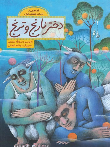 قصه-هايي-از-ادبيات-شفاهي-ايران---دختر-نارنج-و-ترنج-(فاطمي)-رحلي-شوميز