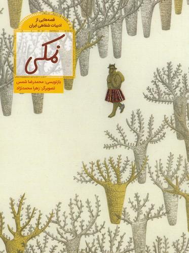 قصه-هايي-از-ادبيات-شفاهي-ايران---نمكي-(فاطمي)-رحلي-شوميز