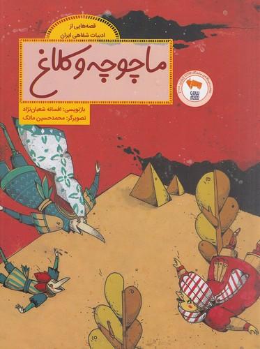 قصه-هايي-از-ادبيات-شفاهي-ايران---ماچوچه-و-كلاغ-(فاطمي)-رحلي-شوميز