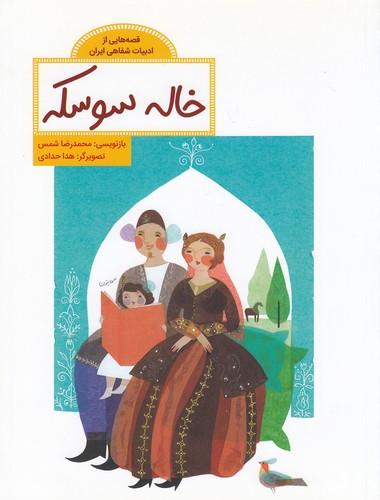 قصه-هايي-از-ادبيات-شفاهي-ايران---خاله-سوسكه-(فاطمي)-رحلي-شوميز