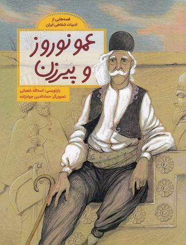 قصه-هايي-از-ادبيات-شفاهي-ايران---عمو-نوروز-و-پيرزن-(فاطمي)-رحلي-شوميز