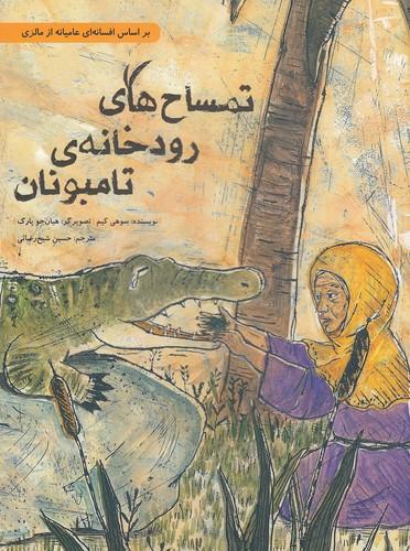 تمساح-هاي-رودخانه-ي-تامبونان-(فاطمي)-رحلي-شوميز