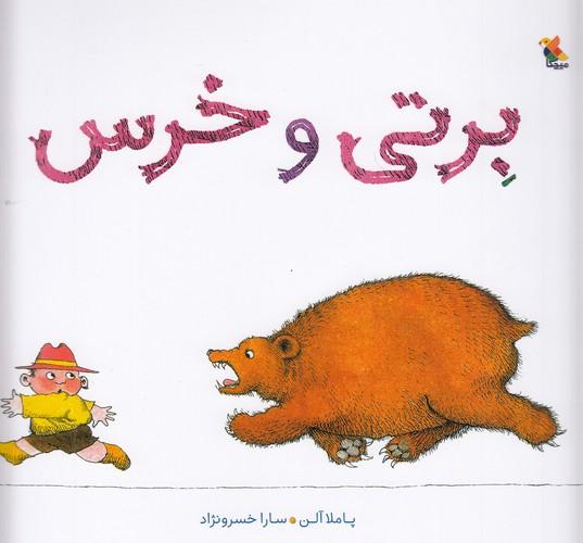 برتي-و-خرس-(ميچكا)-خشتي-شوميز