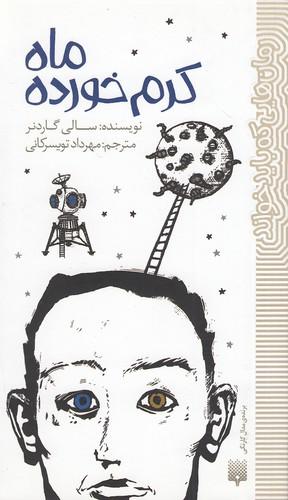 ماه-كرم-خورده-(پيدايش)-پالتويي-شوميز