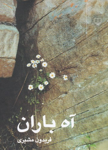 آه-باران-(چشمه)-1-8-شوميز