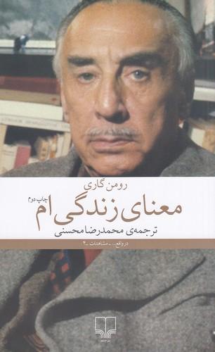 معناي-زندگي-ام-(چشمه)-رقعي-شوميز