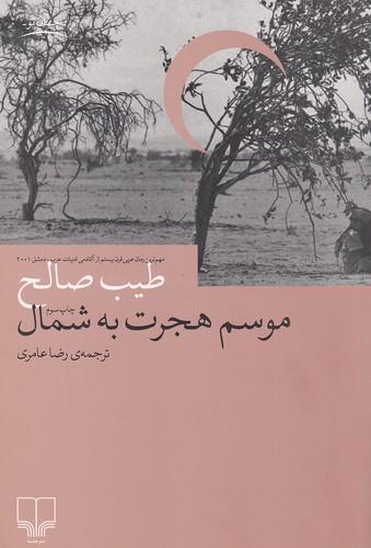 موسم-هجرت-به-شمال-(چشمه)-رقعي-شوميز