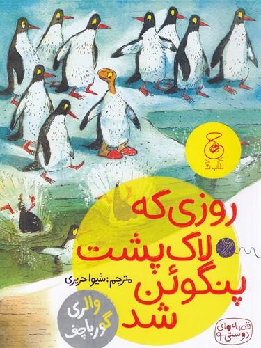 قصه-هاي-دوستي-09--روزي-كه-لاك-پشت-پنگوئن-شد-(چ)-رحلي-شوميز