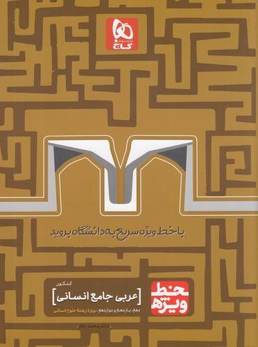 گاج-(خط-ويژه)---عربي-جامع-انساني