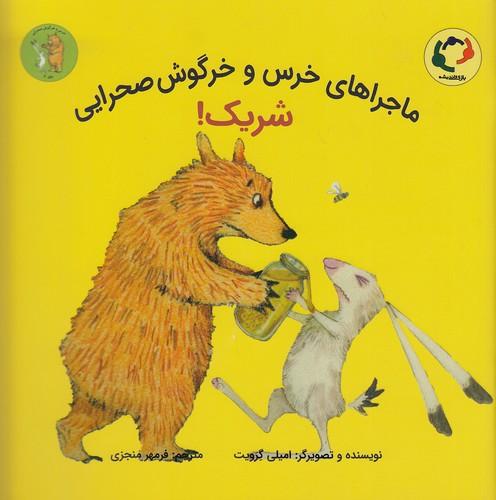 ماجراهاي-خرس-و-خرگوش-صحرايي-2--شريك!-(بازي-وانديشه)-خشتي-شوميز