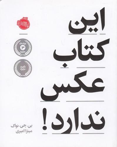 اين-كتاب-عكس-ندارد!-(پرتقال)-وزيري-شوميز