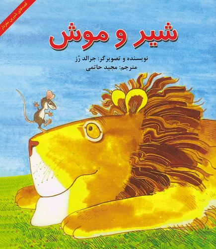 قصه-هاي-شيرين-مغزدار---شير-و-موش-(آباديران)-خشتي-شوميز