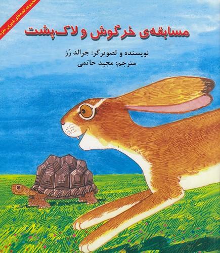 قصه-هاي-شيرين-مغزدار---مسابقه-ي-خرگوش-و-لاك-پشت-(آباديران)-خشتي-شوميز
