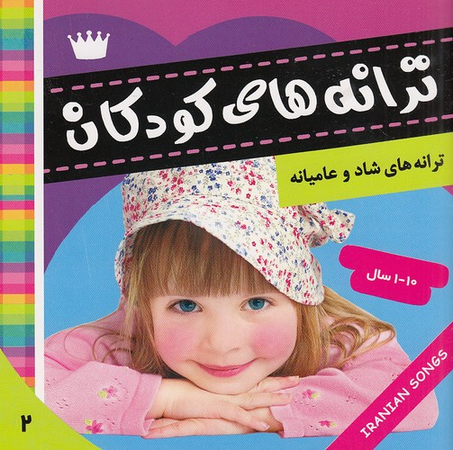 ترانه-هاي-كودكان-2-(فرهنگ-وهنر)-نيم-خشتي-شوميز