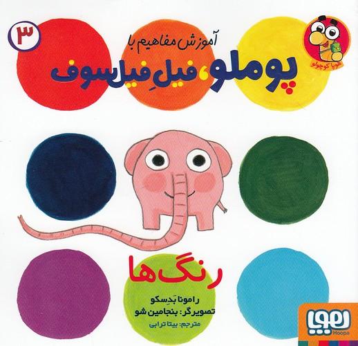 آموزش-مفاهيم-با-پوملو،-فيل-فيلسوف-3--رنگ-ها-(هوپا)-نيم-خشتي-شوميز