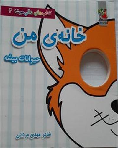 كتاب-هاي-دالي-موشه-4--خانه-ي-من---حيوانات-بيشه-(سايه-گستر)-نيم-خشتي-سخت