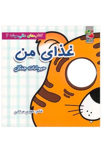 كتاب-هاي-دالي-موشه-2--غذاي-من---حيوانات-جنگل-(سايه-گستر)-نيم-خشتي-سخت