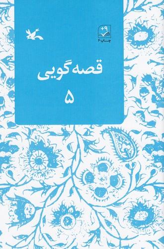 قصه-گويي-05-(كانون-پرورش-فكري)-رقعي-شوميز