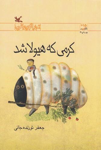 كرمي-كه-هيولا-شد-(كانون-پرورش-فكري)-رقعي-شوميز
