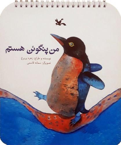 من-پنگوئن-هستم-(كانون-پرورش-فكري)-خشتي-سيمي