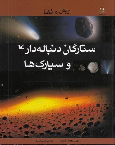 كاوش-در-فضا---ستارگان-دنباله-دار-و-سيارك-ها-(كانون-پرورش-فكري)-رحلي-شوميز