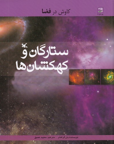 كاوش-در-فضا---ستارگان-و-كهكشان-ها-(كانون-پرورش-فكري)-رحلي-شوميز