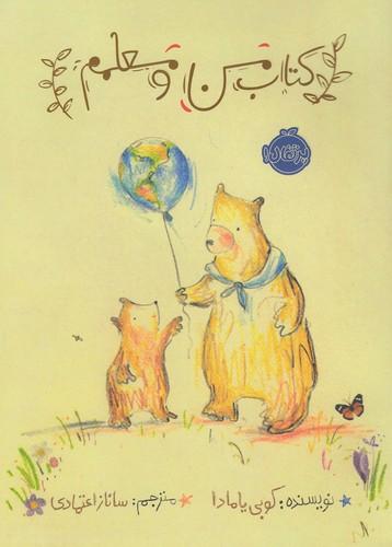 كتاب-من-و-معلمم-(پرتقال)-وزيري-شوميز