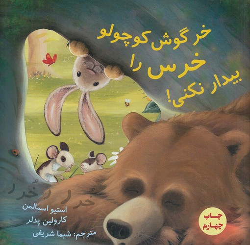 خرگوش-كوچولو-خرس-را-بيدار-نكني!-(پرنده-آبي)-خشتي-شوميز