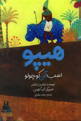 هيپو---اسب-آبي-كوچولو---كتابي-براي-كودكان-با-الهام-از-هنر-مصر-(پرنده-آبي)-رحلي-سلفون