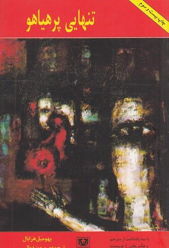 تنهايي-پرهياهو-(پارس-كتاب)-رقعي-شوميز