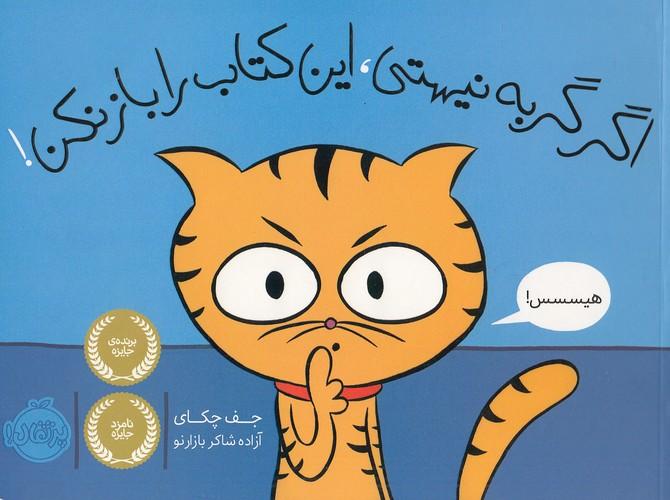 اگر-گربه-نيستي،-اين-كتاب-را-باز-نكن!-(پرتقال)-بياضي-شوميز