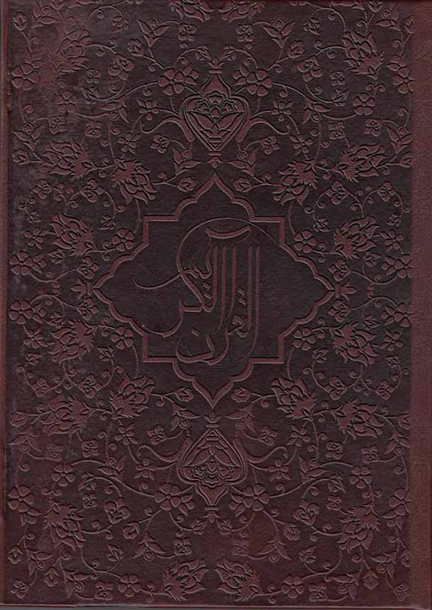 =قرآن(مظفر)عثمان-طه-وزيري-قابدارچرم-انصاريان