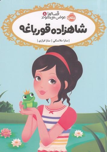 قصه-ها-عوض-مي-شوند-08--شاهزاده-قورباغه-(پرتقال)-رقعي-شوميز