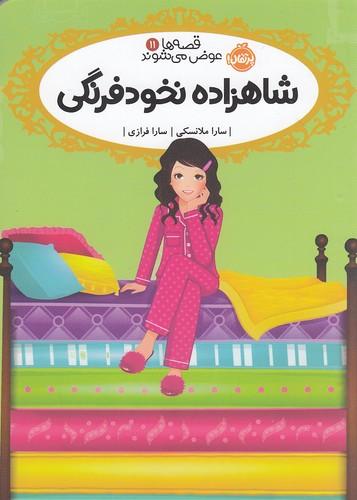 قصه-ها-عوض-مي-شوند-11--شاهزاده-نخودفرنگي-(پرتقال)-رقعي-شوميز