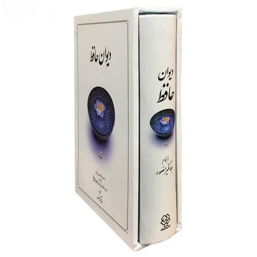 ديوان-حافظ-(دوران)-1-16-قابدار
