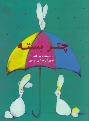 چتر-بسته-(پرنده-آبي)-رحلي-شوميز
