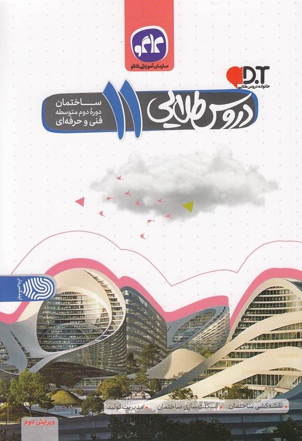 كاگو---دروس-طلايي-11-يازدهم-فني-ساختمان-99