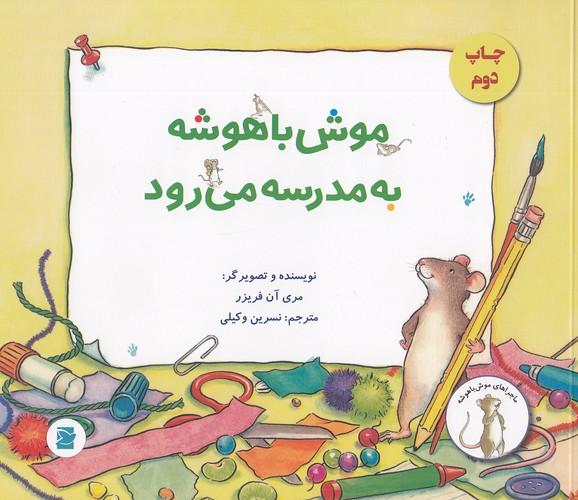 ماجراهاي-موش-باهوشه---موش-باهوشه-به-مدرسه-مي-رود-(پرنده-آبي)-بياضي-شوميز