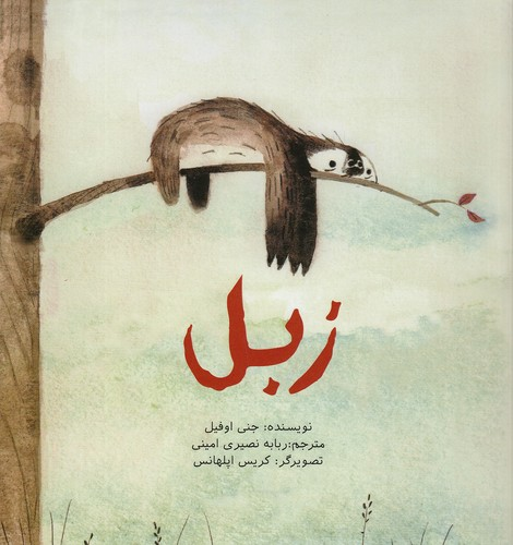 زبل-(پرنده-آبي)-خشتي-شوميز