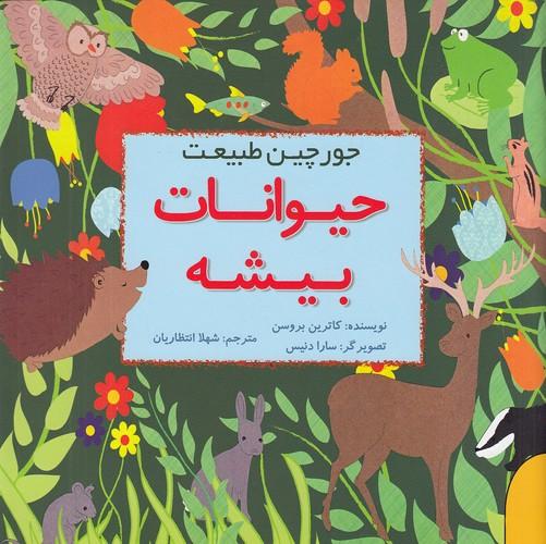 جورچين-طبيعت---حيوانات-بيشه-(پرنده-آبي)-خشتي-شوميز