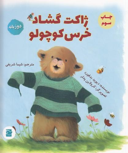 ژاكت-گشاد-خرس-كوچولو-2-زبانه-(پرنده-آبي)-خشتي-شوميز