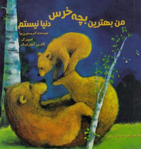 من-بهترين-بچه-خرس-دنيا-نيستم-(پرنده-آبي)-خشتي-سلفون