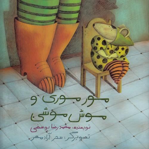 مورموري-و-موش-موشي-(پرنده-آبي)-خشتي-شوميز
